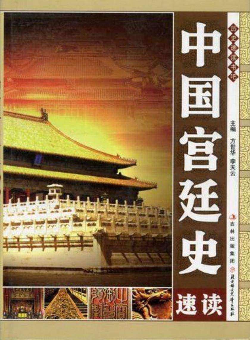 中国宫廷史速读在线阅读