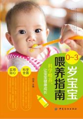 0—3岁宝宝喂养指南