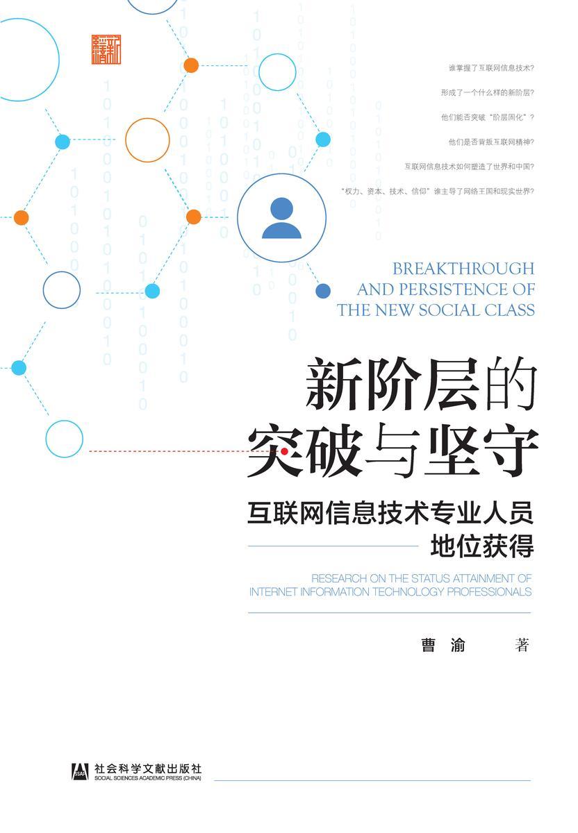 新阶层的突破与坚守:互联网信息技术专业人员地位获得