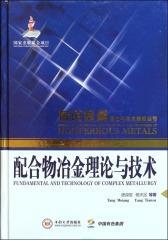 配合物冶金理论与技术(仅适用PC阅读)