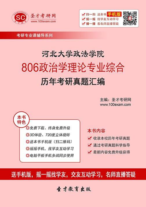 河北大学政法学院806政治学理论专业综合历年考研真题汇编