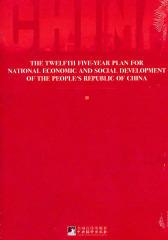 中华人民共和国国民经济和社会发展第十二个五年规划纲要(英文)