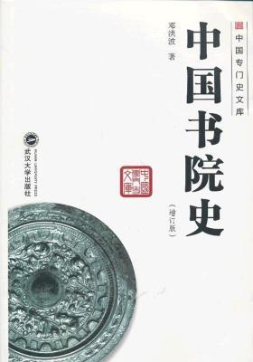 中国书院史(增订版)(仅适用PC阅读)