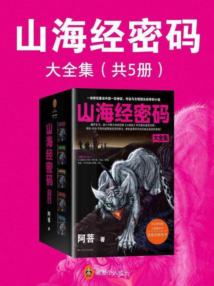 山海经密码大全集(全5册)