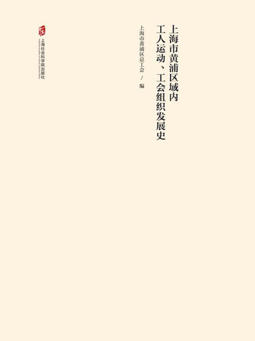 百年红色工运:上海市黄浦区域内工人运动、工会组织发展史