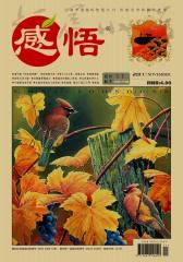 感悟 月刊 2011年11期(电子杂志)(仅适用PC阅读)