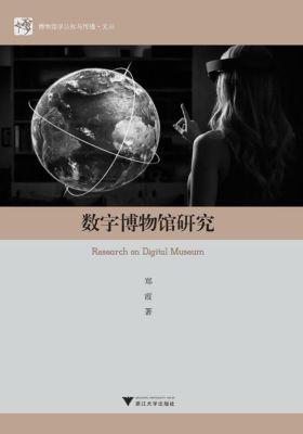 数字博物馆研究