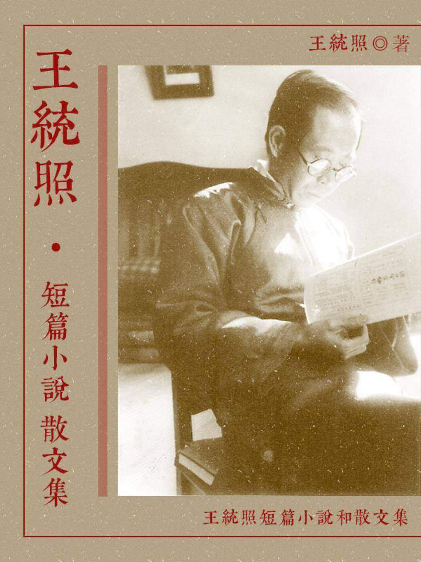 王统照短篇小说散文集