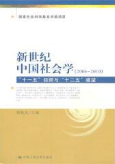 """新世纪中国社会学(2006-2010)——""""十一五""""回顾与""""十二五""""瞻望"""