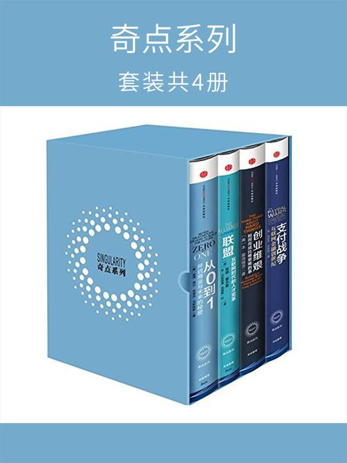 """奇点系列(套装共4册)(""""大众创业、万众创新""""必读书)"""