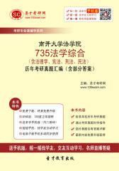 南开大学法学院735法学综合(含法理学、宪法、刑法、民法)历年考研真题汇编(含部分答案)