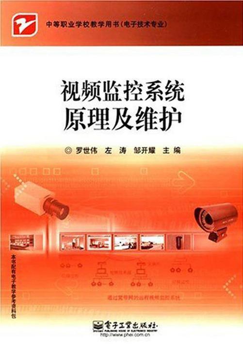 视频监控系统原理及维护