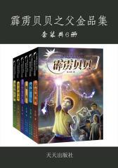 霹雳贝贝之父金品集(套装共6册)