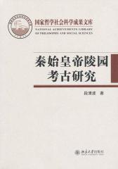 秦始皇帝陵园考古研究(国家哲学社会科学成果文库)