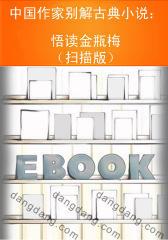 中国作家别解古典小说:悟读金瓶梅(扫描版)(仅适用PC阅读)