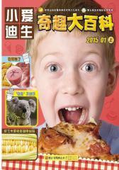 小爱迪生·奇趣大百科(电子杂志)(仅适用PC阅读)