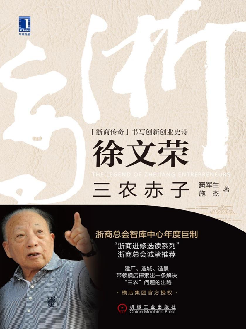 徐文荣:三农赤子