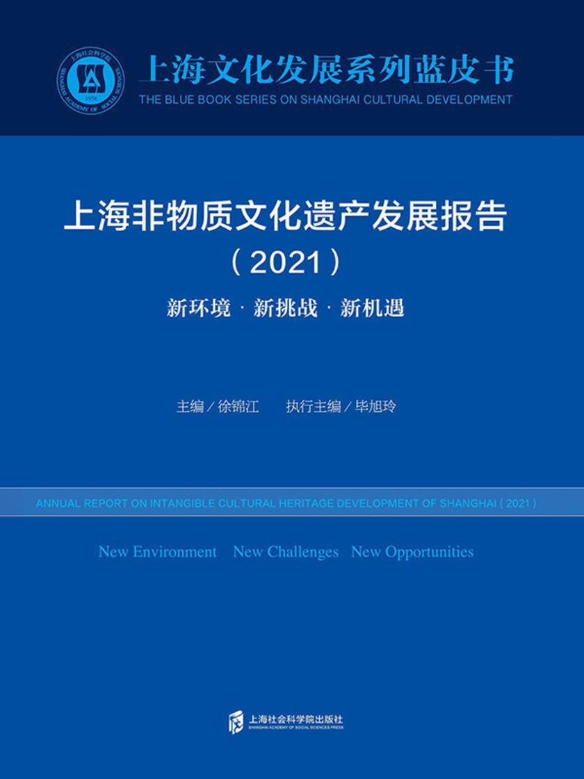 上海非物质文化遗产发展报告(2021)新环境·新挑战·新机遇