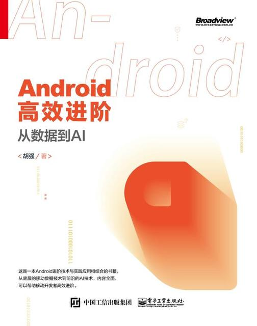 Android*进阶:从数据到AI