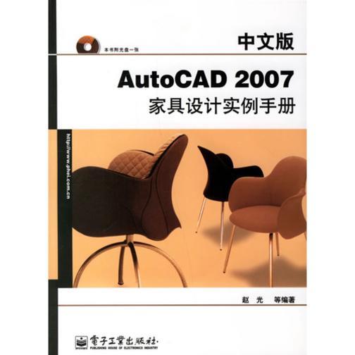中文版AutoCAD 2007家具设计实例手册(仅适用PC阅读)