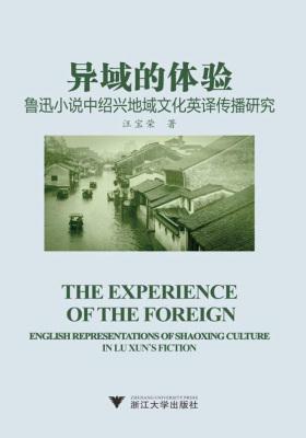 异域的体验:鲁迅小说中绍兴地域文化英译传播研究
