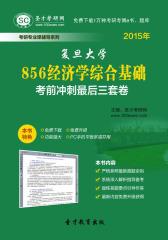 圣才学习网·2015年复旦大学856经济学综合基础考前冲刺 后三套卷(仅适用PC阅读)