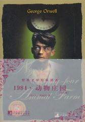 1984·动物庄园(英文)