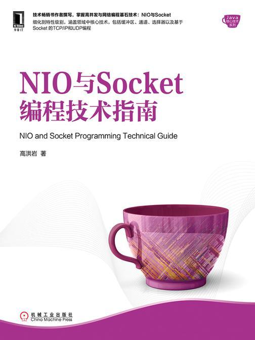 NIO与Socket编程技术指南
