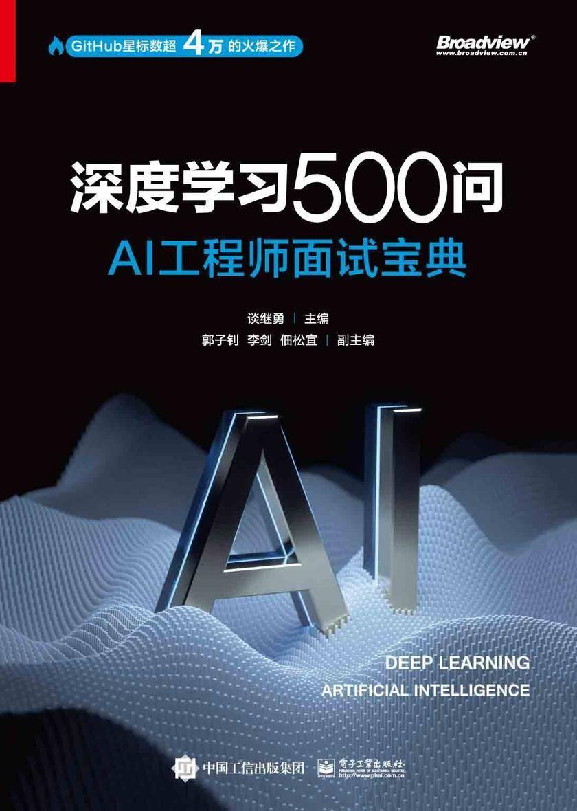 深度学习500问——AI工程师面试宝典