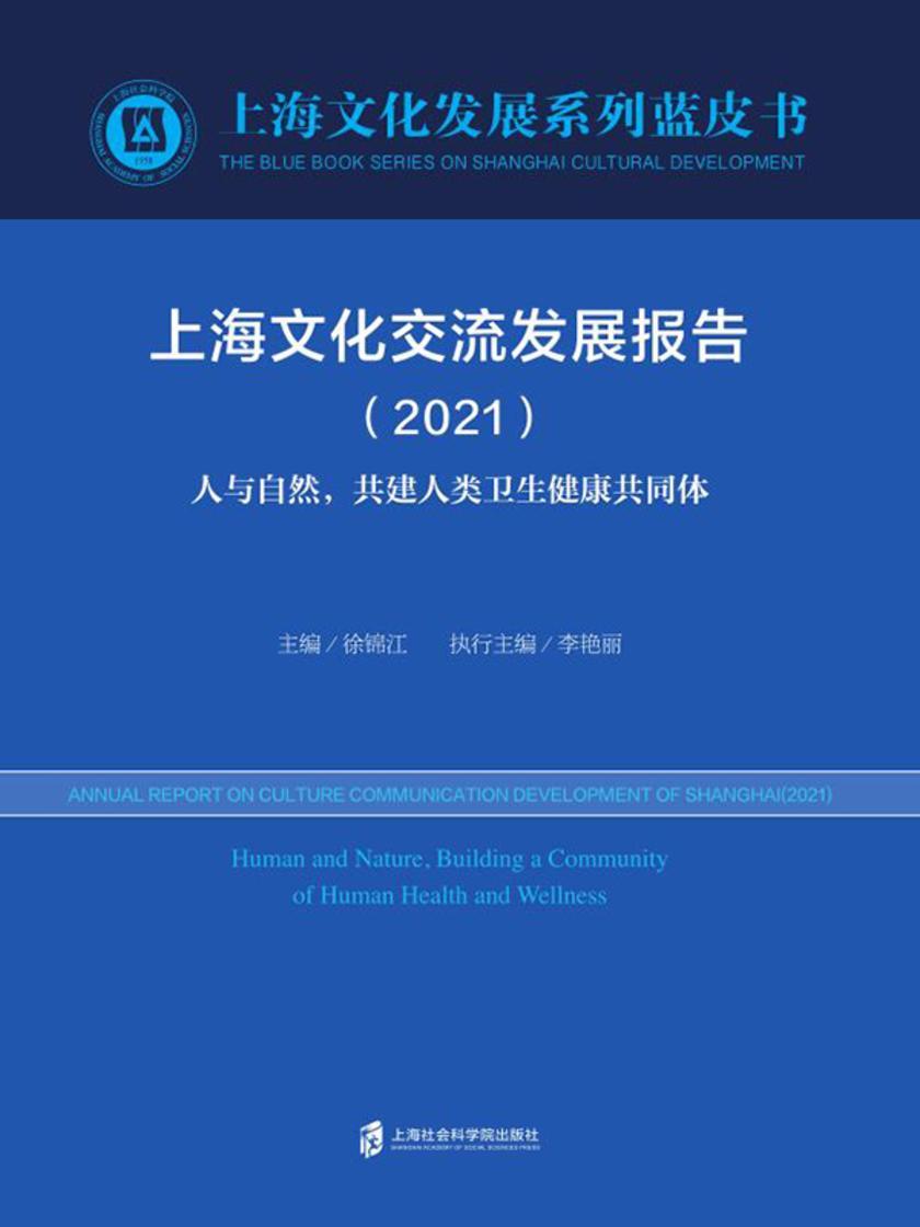 上海文化交流发展报告(2021) 人与自然,共建人类卫生健康共同体