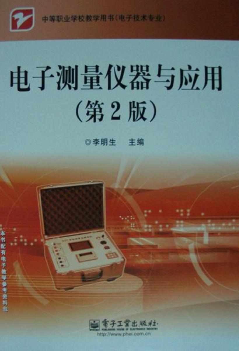 电子测量仪器与应用(仅适用PC阅读)