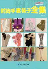 时尚手套袜子全集