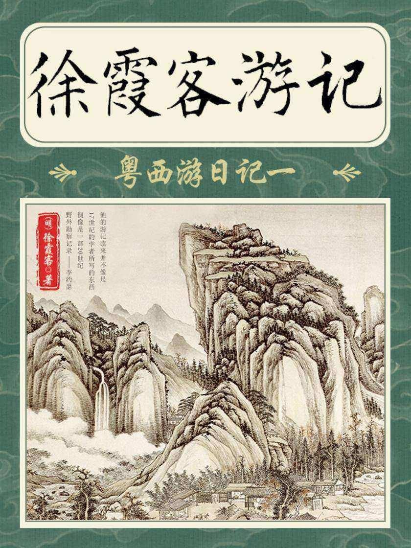 徐霞客游记·粤西游日记一