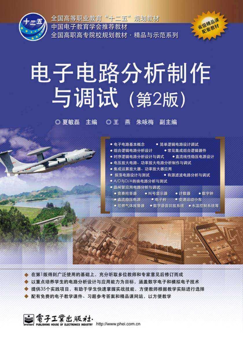 电子电路分析制作与调试(第2版)