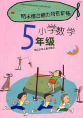 期末综合能力特别训练-小学数学5年级(仅适用PC阅读)