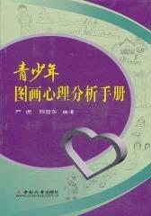 青少年图画心理分析手册(仅适用PC阅读)