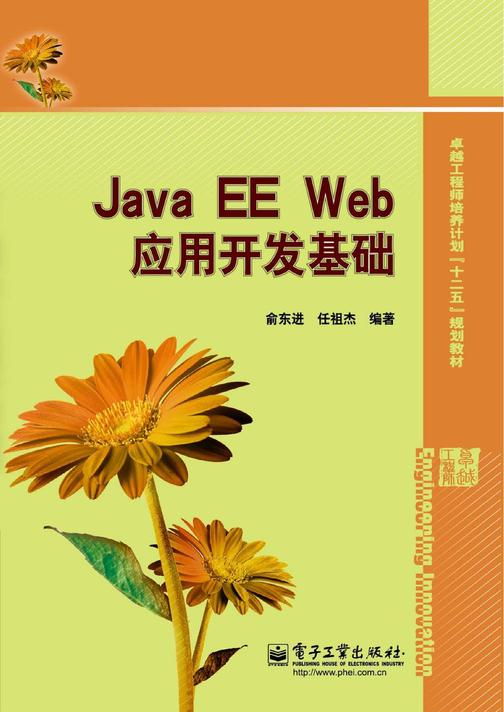 Java EE Web应用开发基础