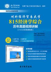 圣才学习网·对外经济贸易大学815经济学综合历年真题视频讲解【14.5小时高清视频】(仅适用PC阅读)