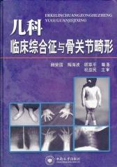 儿科临床综合征与骨关节畸形(仅适用PC阅读)