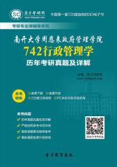 南开大学周恩来政府管理学院742行政管理学历年真题及详解
