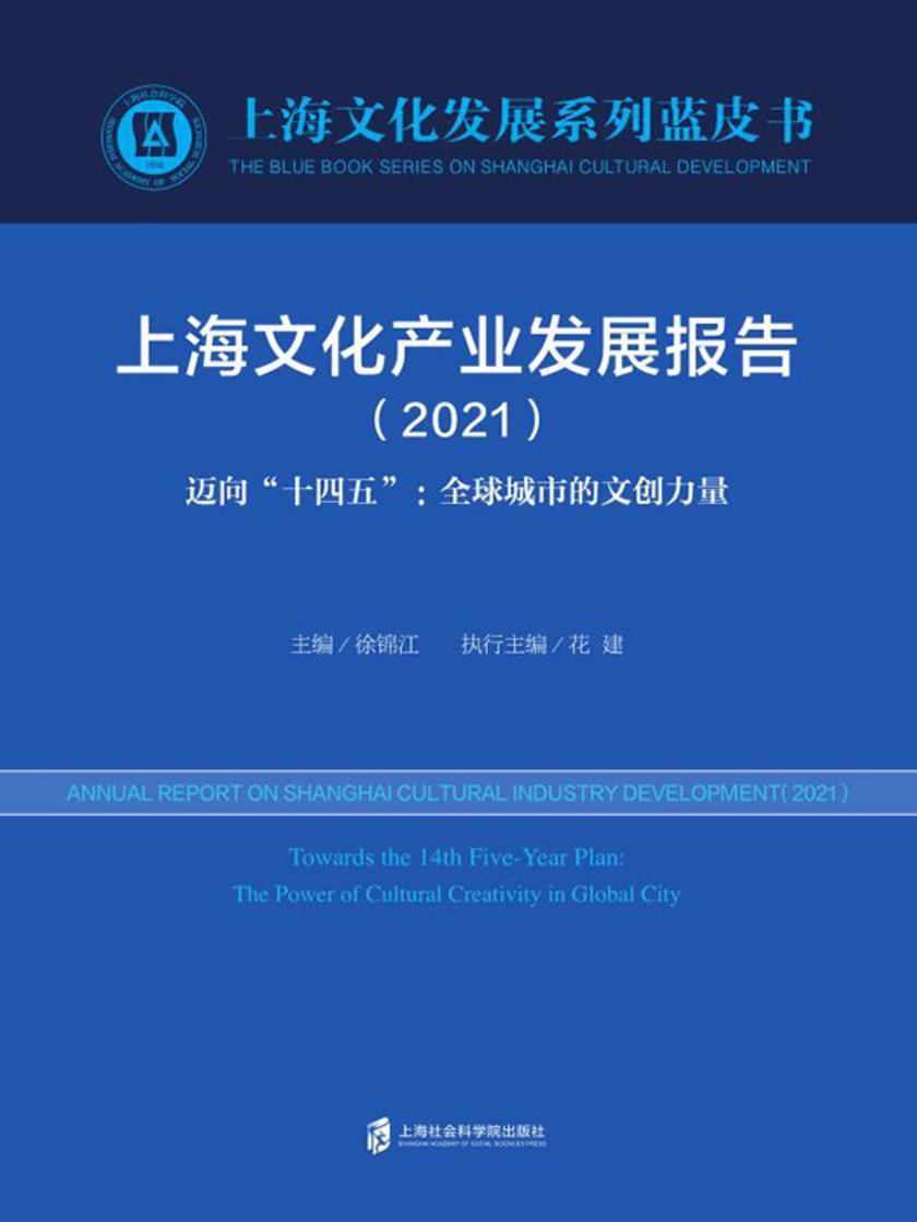 """上海文化产业发展报告(2021) 迈向""""十四五"""":全球城市的文创力量"""