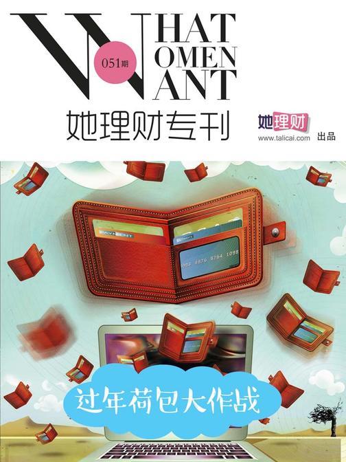 过年荷包大作战(财蜜eMook)(电子杂志)