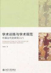 学术训练与学术规范:中国古代史研究入门