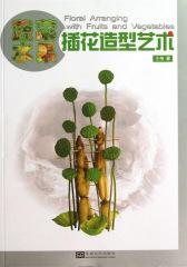 蔬菜水果插花造型艺术