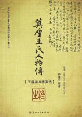 莫厘王氏人物传:王鏊家族精英选