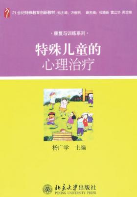 特殊儿童的心理治疗(21世纪特殊教育创新教材·康复与训练系列)