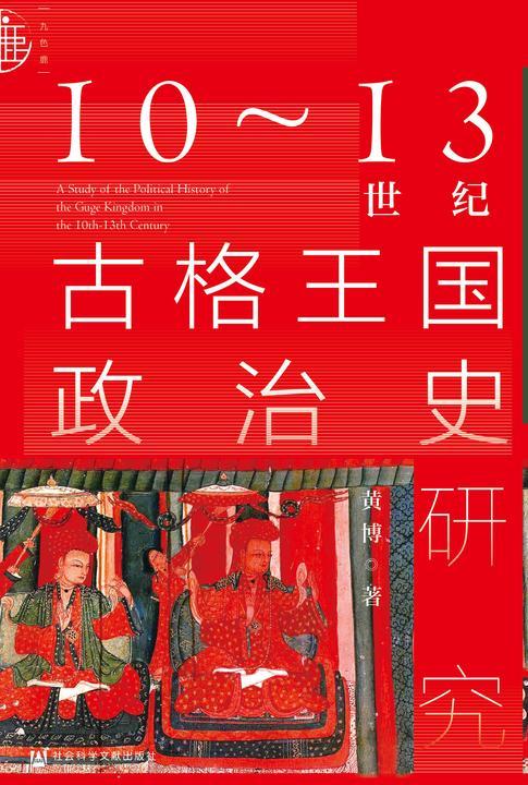 10~13世纪古格王国政治史研究【揭开中国西藏历史上古国王国的神秘面纱】 (九色鹿)