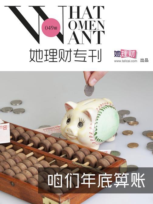 咱们年底算账(财蜜eMook)(电子杂志)