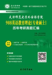 天津师范大学外国语学院908英语教育理论[专业硕士]历年考研真题汇编