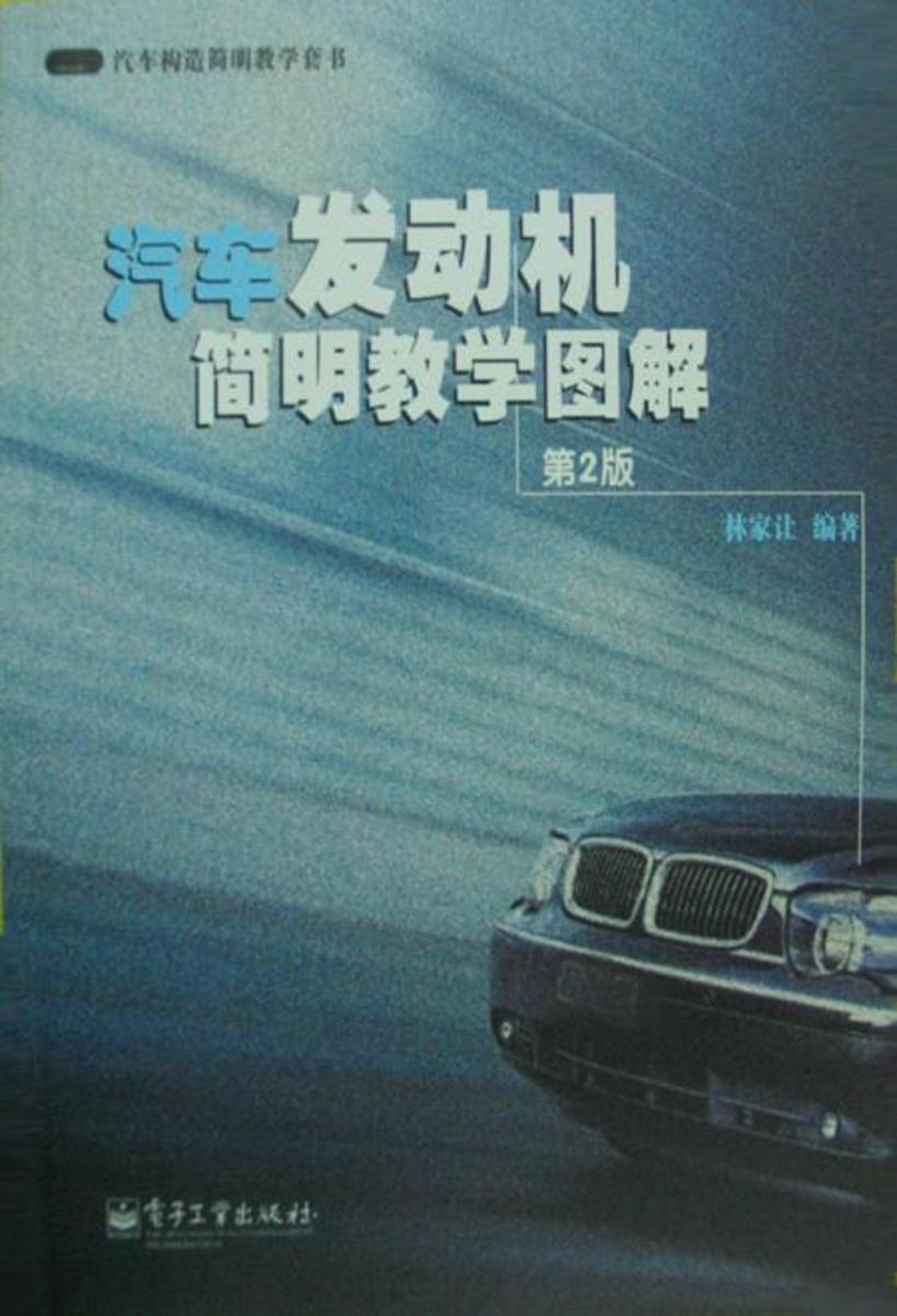 汽车发动机简明教学图解(仅适用PC阅读)